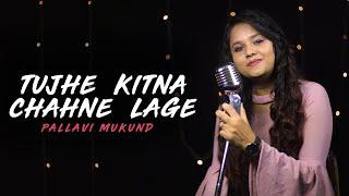 Kabir Singh: Tujhe Kitna Chahne Lage | Shahid Kapoor & Kiara Advani | Pallavi Mukund | Female Cover