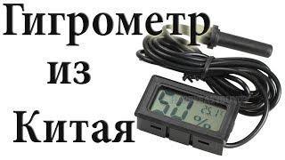 Гигрометр (Hygro-Thermometer) с выносным датчиком.Обзор.Тест.Посылка с интернет магазина Aliexpress.