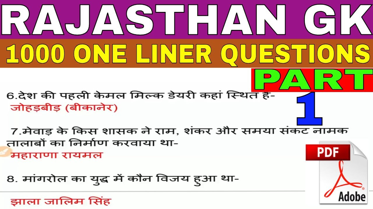 1000 ONE LINER RAJASTHAN GK QUESTIONS | PART 1 | IMPORTANT FOR ...