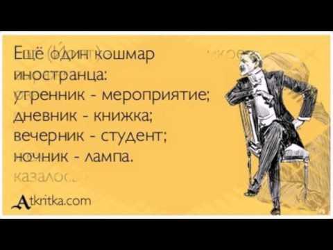 сложности русского языка для иностранцев приколы