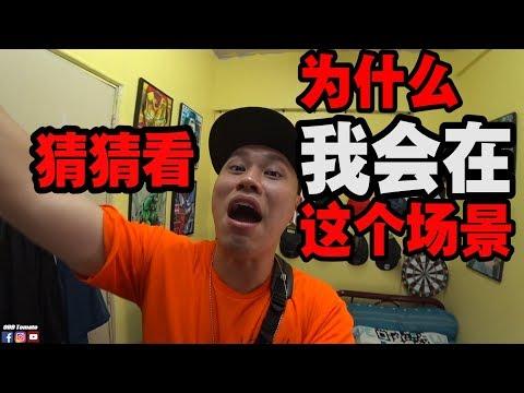 [Tomato Vlog]#34 租了一间大房子庆祝Bao的生日 与现火红的Tiktoker见面
