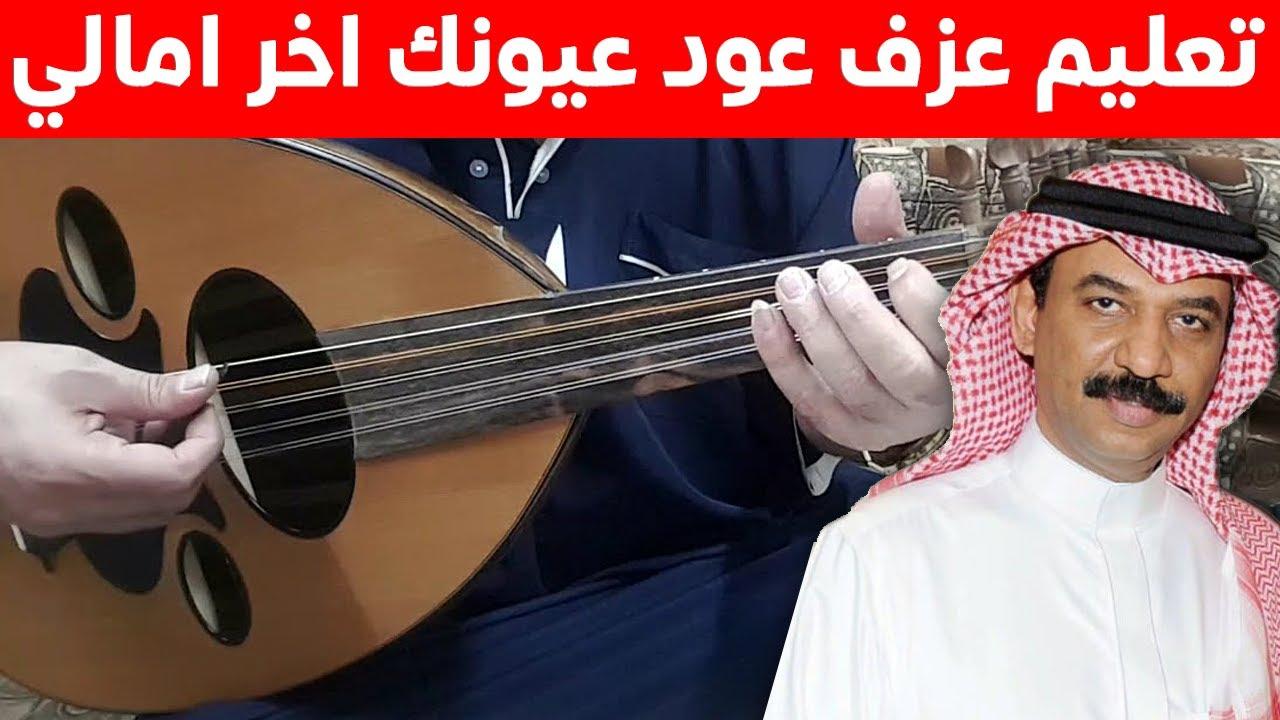 درس تعليمي عود اغنية عيونك اخر امالي عزف نضال الدويش Youtube