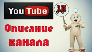 Как правильно написать описание канала на Ютуб (Youtube)?