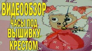 Вышивка крестиком настенные часы Барашек, что входит в набор, купить недорого на kanva.in.ua(, 2013-07-21T12:29:04.000Z)