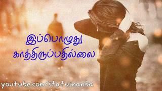பேசுவதை நிறுத்திவிட்டேன் 💘💕 | love failure feel after life WhatsApp status | statusnanba