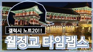 갤럭시 노트20 울트라 타임랩스 경주 월정교 야경 촬영…