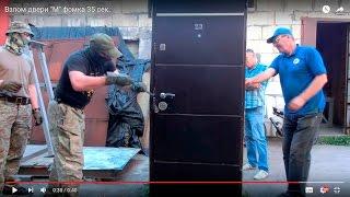 Взлом двери за 30 секунд. Украинские входные двери