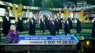 БИТВА ХОРІВ/БИТВА ХОРОВ :Хор Севастополя (Ирина Билык)  -- The Final Countdown( Europe cover)/Финал