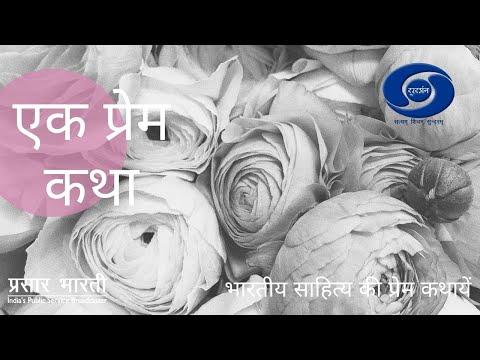 Ek Prem Katha - CHAR CHAKSHU  Ep# 14