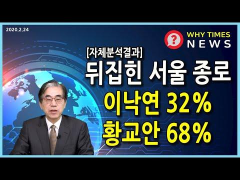 [Why Times NEWS] 자체분석결과 / 뒤집힌 서울 종로 이낙연 32%, 황교안 68%  (2020.2.24)