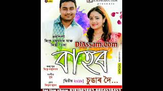 Bahor sungar  doi|| Rinku Mazumdar || Jinti deka || New Assamese Song 2018