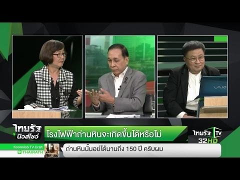ย้อนหลัง ขีดเส้นใต้เมืองไทย : โรงไฟฟ้าถ่านหินจะเกิดขึ้นได้หรือไม่? ตอนที่ 2 | 26-03-60 | ไทยรัฐนิวส์โชว์
