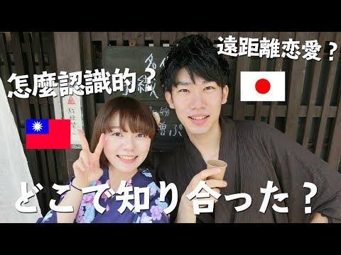 【日台カップル】どこでこんなに可愛い台湾人彼女と出会ったと思う??