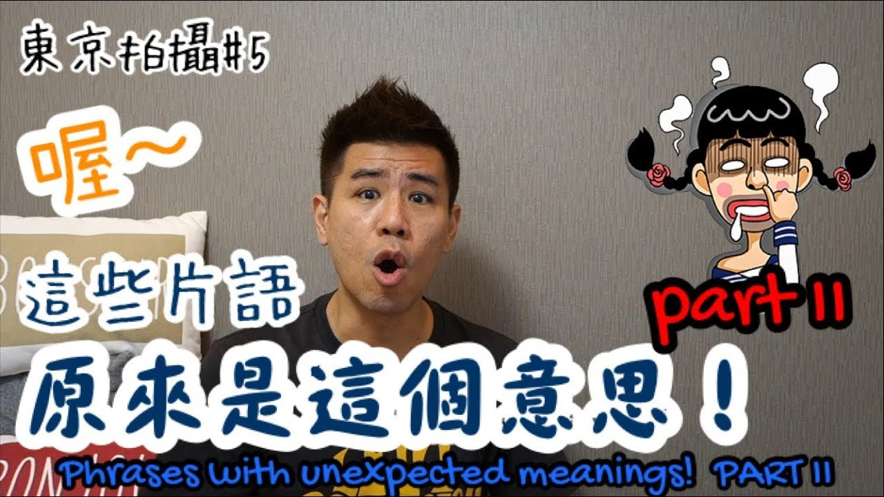Ξ喬治美語Ξ Phrases with Unexpected Meanings Part II 意想不到的片語意思 第二趴! - YouTube