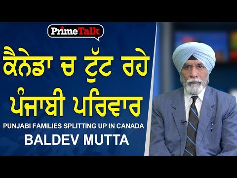 Prime Talk 179 Baldev Mutta - Punjabi Families Splitting up in Canada