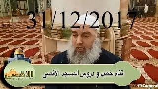 الشيخ خالد المغربي مباشر اليوم درس اليوم 31 / 12 / 2017