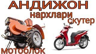 Андижон скутер ва мотоблок нархлари