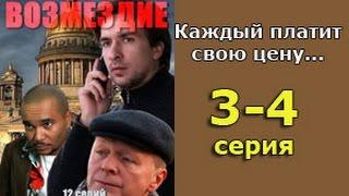 Возмездие 3 и 4 серия - русская детективная мелодрама, мистический сериал