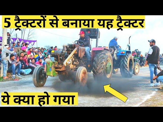 5 ट्रैक्टरों से बनाया यह ट्रैक्टर Mahindra 575 vs SONALIKA, धुआं ही धुआं, ये क्या हो गया भाई #1