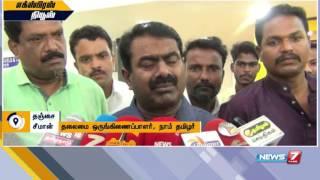 Seeman speaks about rajini's  political entry!