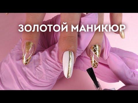 Ногти с золотым дизайном