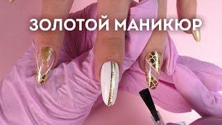 золотой маникюр гель-лаком