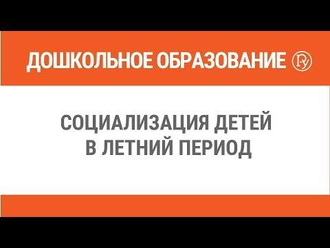 Социализация детей в летний период - Видео с YouTube на компьютер, мобильный, android, ios