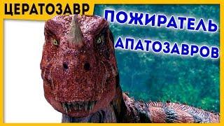 Пожиратель Апатозавров | Цератозавр | Фильм Мир Юрского периода 2 (2018) | Про динозавров