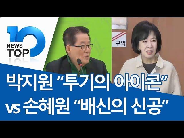 """박지원 """"투기의 아이콘"""" vs 손혜원 """"배신의 신공"""""""