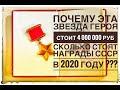 ПОЧЕМУ ОРДЕНА И МЕДАЛИ СССР МОГУТ СТОИТЬ МИЛЛИОНЫ РУБЛЕЙ ? СКОЛЬКО СТОИТ ЗВЕЗДА ГЕРОЯ СССР ???