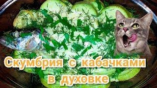 Скумбрия с кабачками в духовке