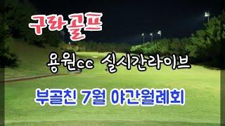 (구라골프) 용원cc야간라운딩 ㅣ부골친 7월 용원월례회…