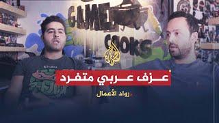 رواد الأعمال-طبخ الألعاب.. عزف عربي متفرد