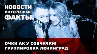 "Группа ""Ленинград"" написала песню про Ксению Собчак"