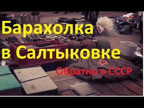 Блошиный рынок. Осень 2019 Салтыковка. г Балашиха. (Барахолка)