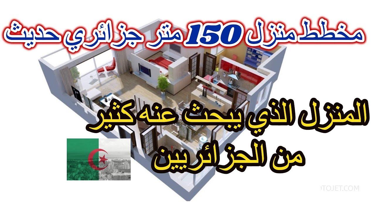 مخطط منزل 150 متر جزائري المنزل الذي يبحث عنه كثير من الجزائريون