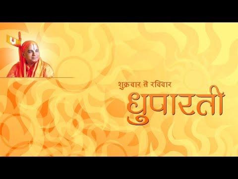 Friday to Sunday Dhuparati |  Hindu Ritual | Nanijdham Official |