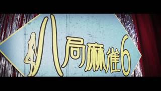 八局麻雀6 オープニング【V☆パラダイス オリジナルコンテンツ】