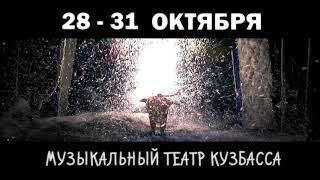 Смотреть видео сНежное Шоу Славы Полунина, Россия, Кемерово, 28-31 октября, Театр Кузбасса им. А. Боброва онлайн
