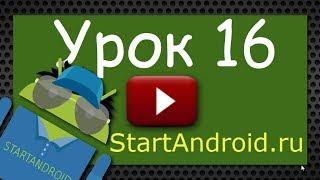 Start Аndroid: Урок 16. Программное создание экрана. LayoutParams.