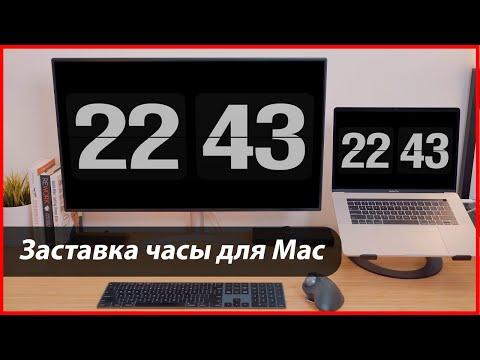 ЗАСТАВКА ЧАСЫ для Mac | Бесплатная стильная заставка для рабочего стола. SCREENSAVER 28.09.2019