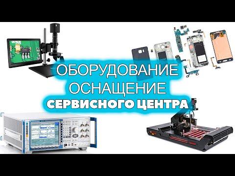 Оборудование и оснащение сервисного центра ремонта телефонов и смартфонов