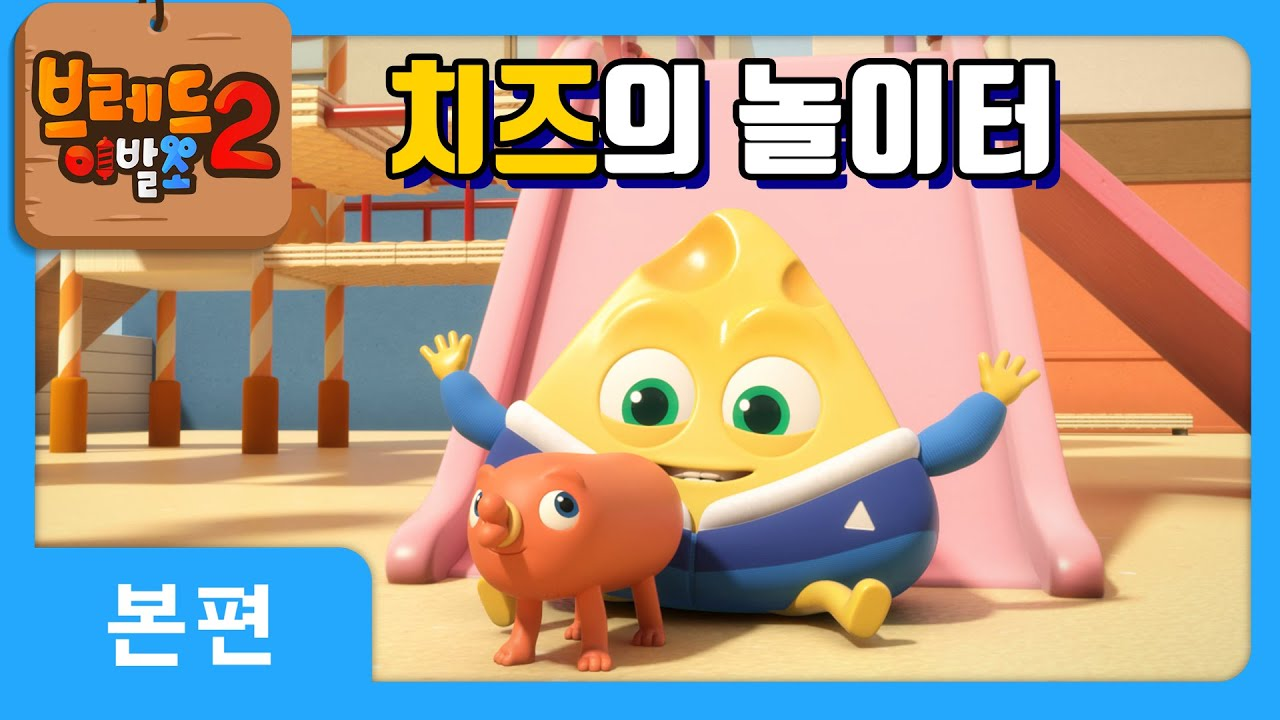 브레드이발소2 | 본편 12화 | 치즈의 놀이터 | 애니메이션/만화/디저트/animation/cartoon/dessert