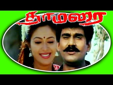 Thamarai | Full Tamil Movie | Napoleon, Rupini