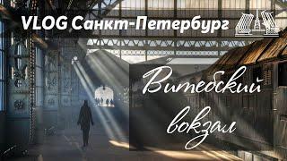 VLOG 56. Выставка моды Александра Васильева на Витебском вокзале