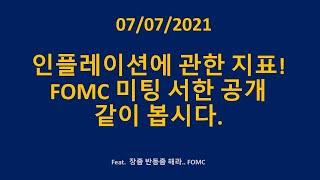 라이브 방송: FOMC 미팅 Minutes 공개
