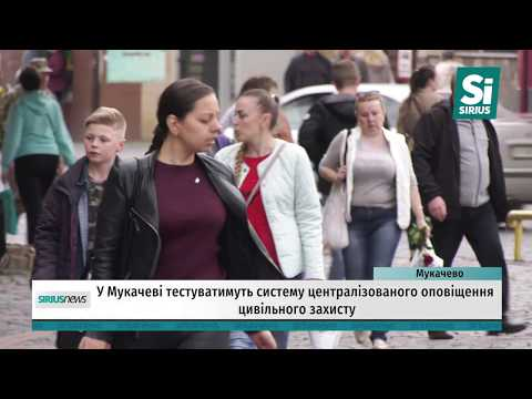 У Мукачеві тестуватимуть систему централізованого оповіщення цивільного захисту