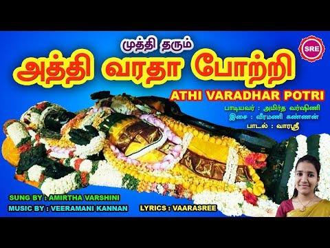 சித்தி புத்தி முத்தியை  வரங்களாய் அருளும் அத்தி வரதர் 108 போற்றி II ATHI VARADHA POTRI II SRE BAKTHI