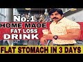 Cheapest Fat Loss Home Made Drink | Rubal Dhankar