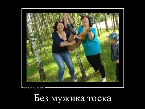 Неприличные про женщин Новые Русские демотиваторы. НЕ ГОВОРИ ГОП.. наша RUSSIA.
